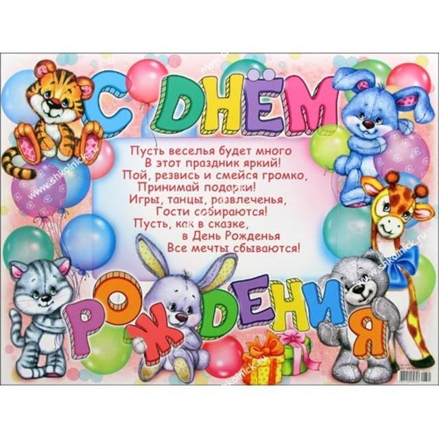 Поздравление с днем рождения рисунок детский