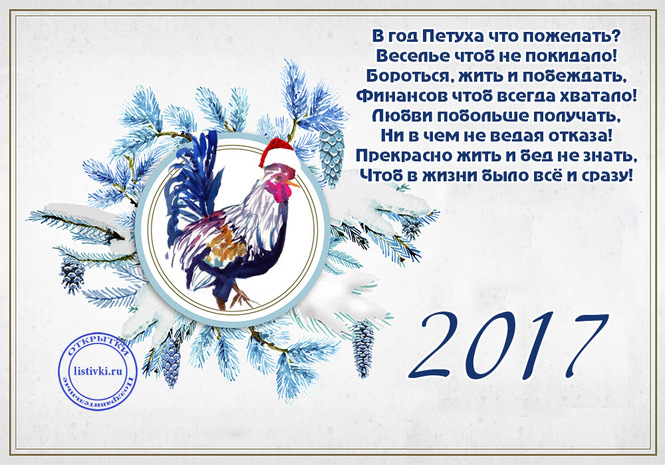 Поздравление в год петуха 2017 в прозе